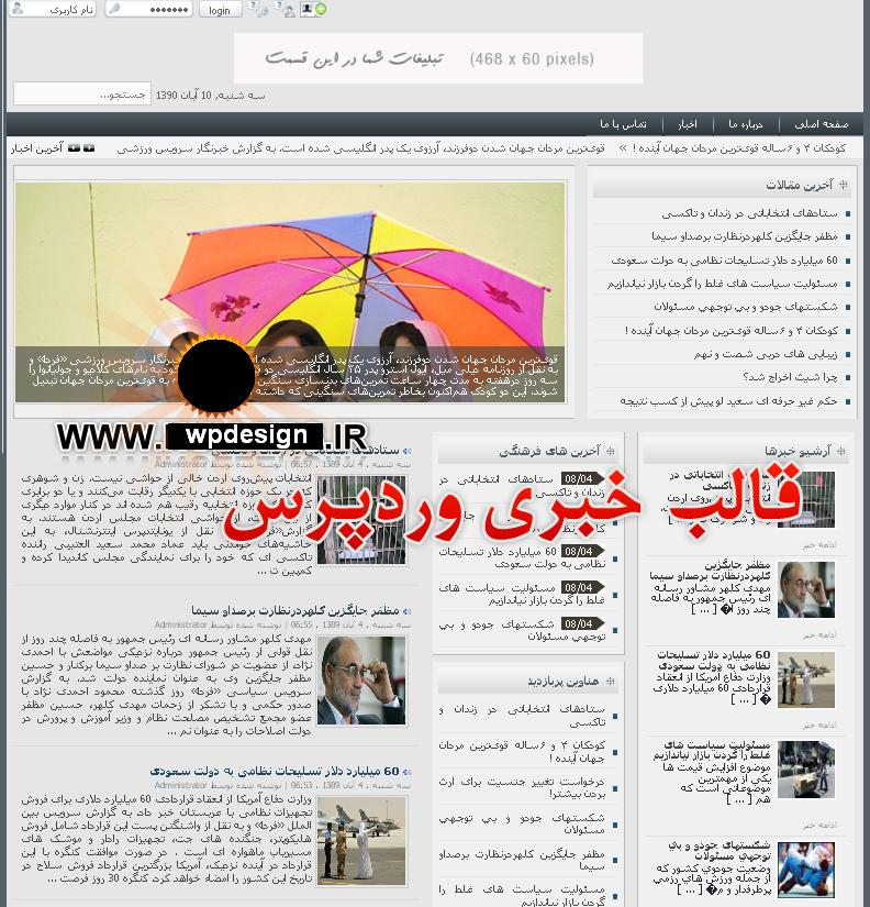 roshanae news wordpress theme