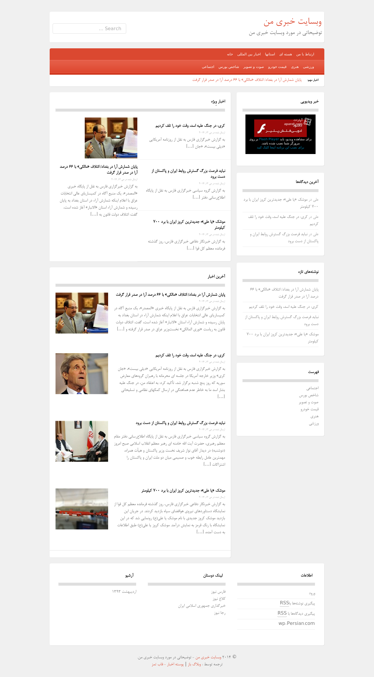 newspress-wordpress-template-free-download